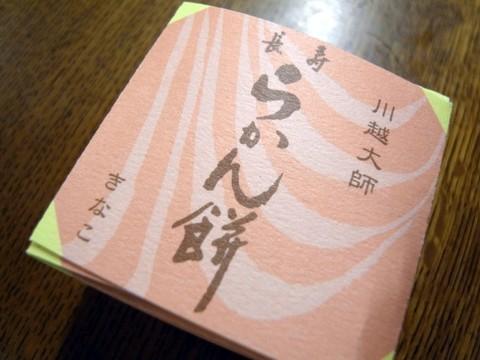 2011021500.JPG